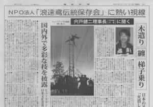 20140728_建設新聞