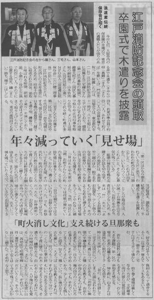 20150319_建設新聞