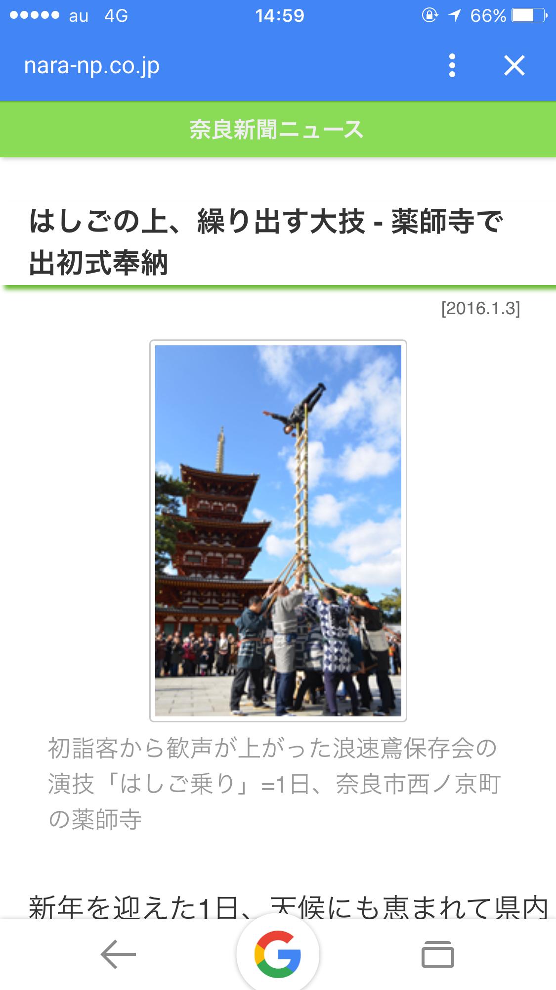 奈良新聞さんに掲載されました。